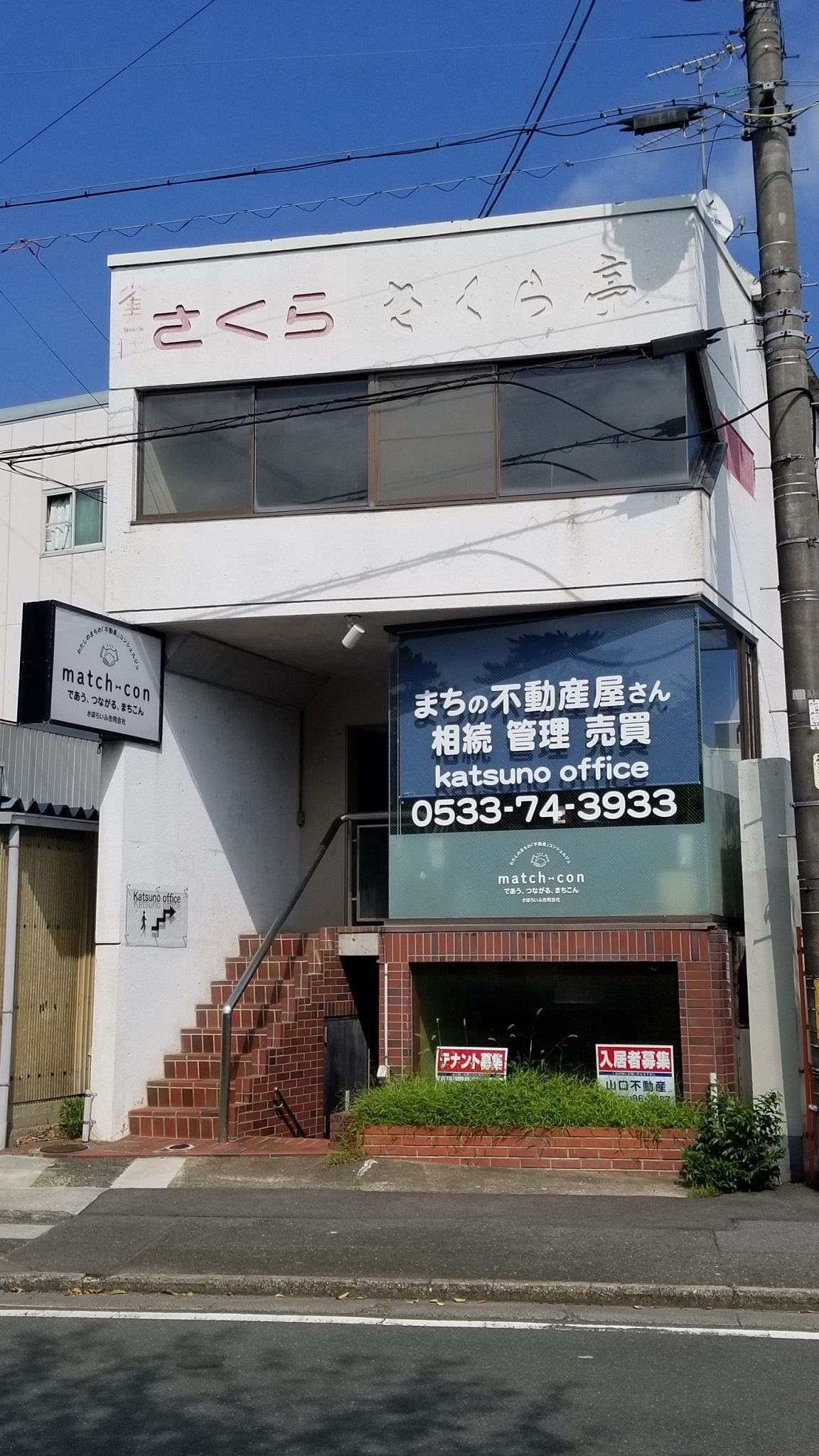 KATSUNO OFFICE